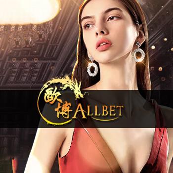 歐博Allbet-真人線上百家樂