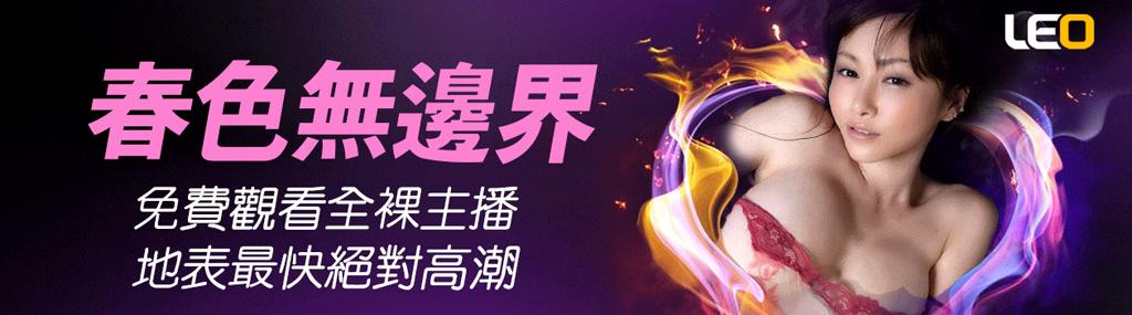 EX線上娛樂城-全裸主播免費看